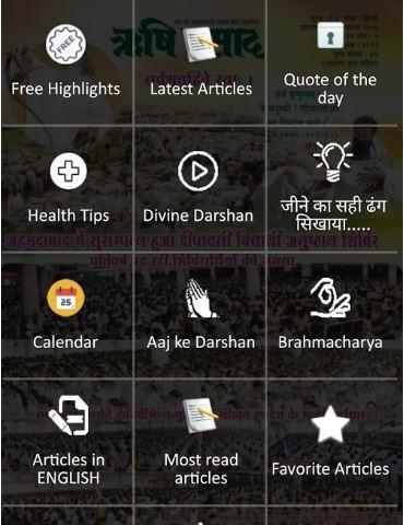 Articles, Magazine app
